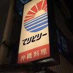 沖縄ん家 てりとりー -