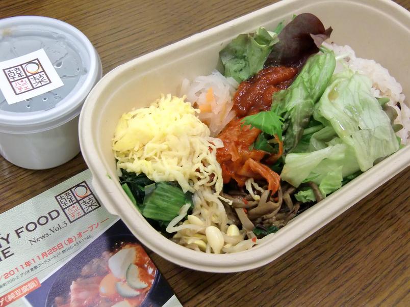 韓菜 アリオ倉敷店