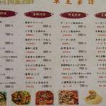中国料理 四季香 -