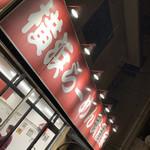 横浜らーめん 武蔵家 -