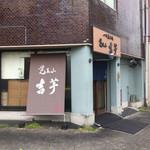 覚王山 吉芋 - 店