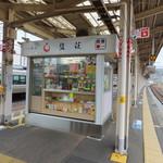 106772703 - お店外観 敦賀駅6・7番線ホーム HP(楽天)上では「下りホーム店」って名前らしい