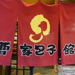 曹家包子館 - 南京町の長安門からも西安門からも150mくらい行った先