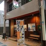 106778985 - 栄町銀天街の一角です