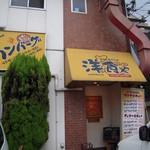 10678289 - 入口 黄色いテントが目印