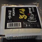 豆の匠 - ものすごく美味しい絹豆腐~また食べたい!