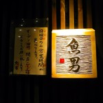 魚男 - 魚男と書いてフィッシャーマン、日曜日だけ開店閉店時間が1時間早まり、16時オープン。