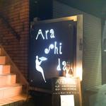 Arashida -