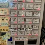 麵屋春馬 - 券売機〜