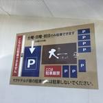 麺や大一 - 駐車場の案内図