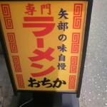 おちかラーメン - 看板