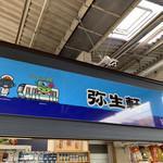 弥生軒 - 現2号店は売店です