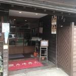 三國湊座 - 店舗入り口
