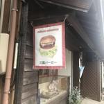 三國湊座 - 店舗目印