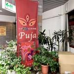 Puja - なぜか落ち着くこの目
