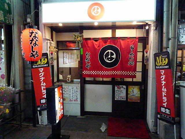 ななしや 横川店