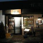 新日本料理 旬味 すずの木 -