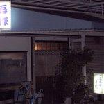 吾作 - 夜に開いているお店ですので初めてならわかりにくいかも(2008.12)