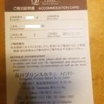 10680735 - 宿泊証明書 【 2011年11月 】