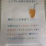 ミルピス商店 - メニュー