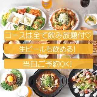 生ビールも飲める♡飲み放題付コース3,000円~ご用意!