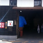 カクキュー - 味噌蔵