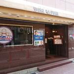 神戸元町別館牡丹園 - 店舗外観