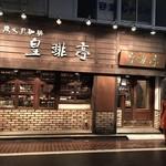 皇琲亭 - 霧雨模様の店頭