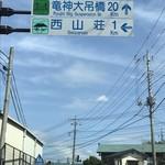 水府物産センターレストラン 森の風 -