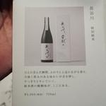 長谷川栄雅  -