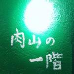 肉山の一階 - 写真1