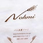 パン工房 Nohmi - ◼️袋