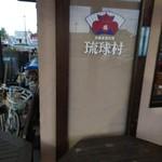 沖縄家庭料理 琉球村 -