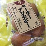歩のサーターアンダギー - サーターアンダギー (5個入り) ¥450-
