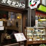 元町サントス - お店構え