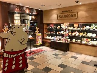 名古屋名物 名古屋丸八食堂