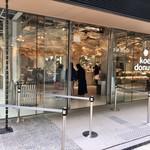 koe donuts - 隈研吾氏の和モダンな設計の店