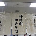 みかさ - 暖簾(京王百貨店新宿店「火曜サプライズ10周年記念グルメ祭り」)