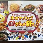 みかさ - 京王百貨店新宿店「火曜サプライズ10周年記念グルメ祭り」