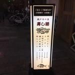 106844555 - 高松では有名なチェーン店なんです