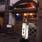 106844557 - 寿し勝 ライオン通り店