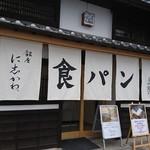 銀座 に志かわ - 古民家風のオシャレな店舗