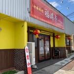 中華料理 福満亭 - お店外観