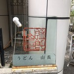 うどん山長 - 店頭1