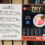 106850219 - TRY2018-2019受賞店!