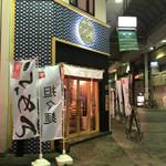 辛麺屋 玄 - 一番街の中ほど