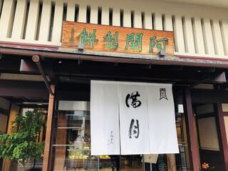 阿闍梨餅本舗 京菓子司 満月 本店 - 工房が隣接しているので、出来立ての新鮮な阿闍梨餅を購入することができますよ♡