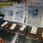 魚富商店 - 2011-12-04すごもろこの甘露煮100g1000円