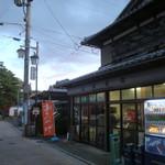魚富商店 - 2011-12-04魚富商店