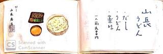 うどん山長 - メニュー5